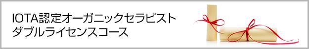 IOTA認定オーガニックセラピストダブルライセンスコース