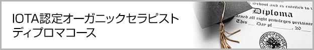 IOTA認定オーガニックセラピストディプロマコース
