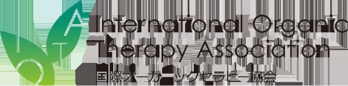 国際オーガニックセラピー協会